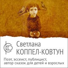 Светлана Коппел-Ковтун. Авторский сайт